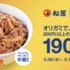 Origami Pay(オリガミペイ)で支払えば【何度でも】松屋や松乃屋で190円引き!