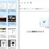 【はてなブログ】知らなかった・・・・はてなブログで画像を一気にドロップ出来る事を。