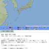 【地震情報】8月13日09時18分頃に山梨県東部・富士五湖を震源とするM2.6の地震が発生!富士山噴火の予兆とかじゃないよね!?琉球大理学部名誉教授の木村政昭氏が『2019年富士山大噴火』説を提唱! 富士山噴火の予言も!
