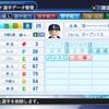 【パワプロ2018・架空選手】池田純(熱海シーホース)