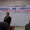 兵庫県自治体学校『地方自治の『維新』と県民の暮らし」