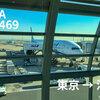 【搭乗記】ANA 羽田→那覇 NH469便