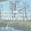 【宿泊記】朝食レポート!ホテルインターコンチネンタル東京ベイで迎える朝【感想・レポート】