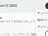 デスクトップ版Lightroomからモバイルにサインインできない【解決】