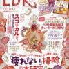 疲れない掃除特集! 女性向け雑誌 LDK (エル・ディー・ケー) 2017年 12月号