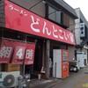 どんとこい家@和田町