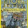 『20世紀エディトリアル・オデッセイ 時代を創った雑誌たち』