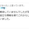 【ノウハウ販売終了のお知らせ】本当にありがとうございました!!