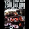 映画「DEAD END RUN」感想 最後のFLYだけずば抜けていい。他の2つは観なくていい