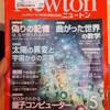 書籍紹介:Newton Vol.38「睡眠と記憶」「感情と嗅覚」「電子を食べる細菌」(記事抜粋)| 第1刷発行 2018年06月30日
