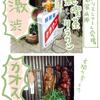 はげのおっさんに名古屋案内した話15