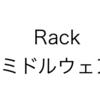 Rackの基礎