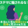 【韓国ブランド】本当に人気な韓国コスメを見分ける方法【シェーディング編】