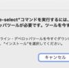 bootstrap.sh の実行と修正 - M1 MacBook Air インストール覚書(12)