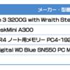 ASRock DeskMini A300で小型PCを組み立てみた!