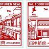 JAL都道府県シール収集の進捗