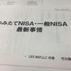 竹川美奈子さんのつみたてNISA勉強会に参加しました(第1回・竹川ゼミ)