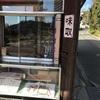 厄神さんとパンと「味取」@神戸市須磨区