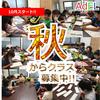 「秋からクラス」生徒募集中!☆幼児英語&小学生英語
