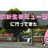 岩下の新生姜ミュージアムに行ってきた!レポート【栃木の珍スポット】