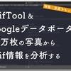 「ExifTool」と「Googleデータポータル」で約4万枚の写真のメタ情報を分析したお話