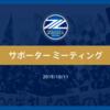 【全文書き起こし】2019年10月11日、FC町田ゼルビアサポーターミーティング(サイバーエージェントと株式会社ゼルビアによるクラブ名変更についての説明)全文