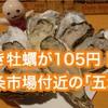 【札幌】焼き牡蠣105円で食べられる「五坪海らふ家」二条市場近くのお店