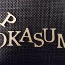 okasum's blog