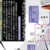 名護市数久田の流れ弾事件、米軍準機関紙には「沖縄県警の捜査に可能な限り最大限の協力をする」と伝えつつも、実際にはいっさいの捜査協力を拒んだ在日米軍 - キャンプシュワブ・レンジ10の真実