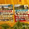【日本の城】スタンプめぐりをしよう!日本100名城・続日本100名城
