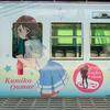 アニメ『響け!ユーフォニアム』と京阪電車のコラボ・ラッピング電車を見てきました。