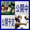 9月の劇場アニメ 下半期 プチコラム ※ネタバレなし