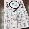 【書評】ビリギャル坪田先生の「人間は9タイプ」を読んでみた