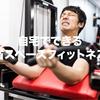 一瞬で筋肉痛になるおすすめの省スペースフィットネス道具3選