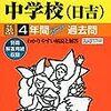 東京&神奈川で中学受験6日目!本日2/6 19:00以降にインターネットで合格発表をする学校は?