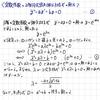 定数係数の2階同次線形微分方程式の解法