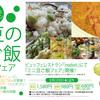 【食事処】豆のご飯フェア