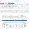 【API Memo】freeeがAPIエコノミー形成に向け「オープンプラットフォーム戦略」発表