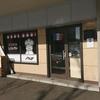 【2020/1/末 閉店】マ・ヴィー (MA VIE)/ 札幌市中央北3条西12丁目 札幌パークマンション 1F