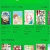 iBooks Storeに「マンガ大賞2018」ノミネート作品のコーナーが。