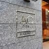 ACホテル東京銀座 プラチナ維持のためのに楽しく修業!