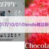 【2017/10/01の新刊】雑誌: 『PREPPY(プレッピー)』『Chocolate』