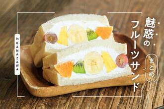 【金沢】全種類食べ尽くしたい♡フルーツサンドまとめ