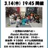 定例会セッションRMS開催!!