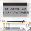 効果抜群の聞き流し英語学習!2歳〜3歳向けのオススメYouTube動画15選【2021】