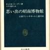 資料精選『思い出の昭南博物館』解説