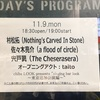 "chiba LOOK presents ""singing bar look 〜東京追加公演編〜""@渋谷 CLUB QUATTRO(2020.11.9)感想"