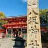 【オススメ京都観光】よくわかる、八坂神社~歴史と見どころ~