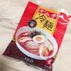 海鮮の旨味が効いた特製スープの、カルディオリジナルキムチ冷麺