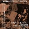 映画音楽に関する公開研究会「無声期の映画館における和洋合奏」開催(1/13)のお知らせ